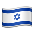 Flag: Israel on Apple iOS 12.2