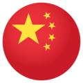 Flag: China on EmojiOne 4.0