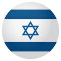 Flag: Israel on EmojiOne 4.0