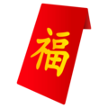 Red Envelope on EmojiOne 4.0