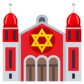 Synagogue on EmojiOne 4.0