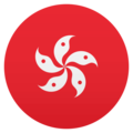 Flag: Hong Kong SAR China on EmojiOne 4.5