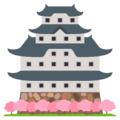 Japanese Castle on JoyPixels 4.5