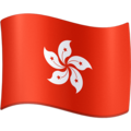 Flag: Hong Kong SAR China on Facebook 3.0