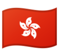 Flag: Hong Kong SAR China on Google Android 9.0