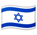 Flag: Israel on Google Android 9.0
