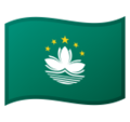 Flag: Macau Sar China on Google Android 9.0
