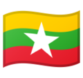 Flag: Myanmar (Burma) on Google Android 9.0