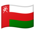 Flag: Oman on Google Android 9.0