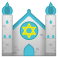 Synagogue on Google Android 10.0