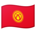 Flag: Kyrgyzstan on Google Android 10.0 March 2020 Feature Drop