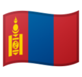 Flag: Mongolia on Google Android 10.0 March 2020 Feature Drop