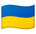 Flag: Ukraine on Google Android 10.0 March 2020 Feature Drop