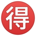 """Japanese """"Bargain"""" Button on Google Android 11.0"""