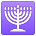 Menorah on Google Android 11.0 December 2020 Feature Drop