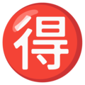 """Japanese """"Bargain"""" Button on Google Android 12.0"""