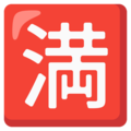 """Japanese """"No Vacancy"""" Button on Google Android 12.0"""