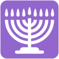 Menorah on Twitter Twemoji 12.0