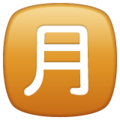 """Japanese """"Monthly Amount"""" Button on WhatsApp 2.21.16.20"""
