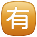 """Japanese """"Not Free of Charge"""" Button on WhatsApp 2.21.16.20"""