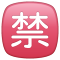 """Japanese """"Prohibited"""" Button on WhatsApp 2.21.16.20"""