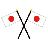 Crossed Flags on emojidex 1.0.34