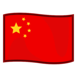 Flag: China on emojidex 1.0.34