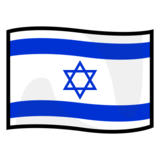 Flag: Israel on emojidex 1.0.34