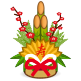 Pine Decoration on emojidex 1.0.34