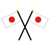 Crossed Flags on emojidex 1.0.14