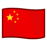 Flag: China on emojidex 1.0.22