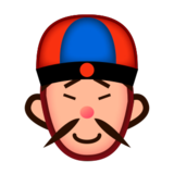 Man With Chinese Cap on emojidex 1.0.24