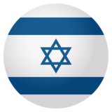 Flag: Israel on JoyPixels 4.0