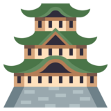 Japanese Castle on JoyPixels 4.0