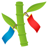 Tanabata Tree on JoyPixels 4.0