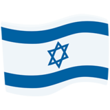 Flag: Israel on Messenger 1.0