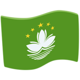 Flag: Macao Sar China on Messenger 1.0