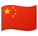 Flag: China on Google Android 8.0