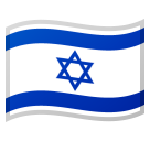 Flag: Israel on Google Android 8.0