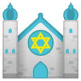 Synagogue on Google Android 9.0