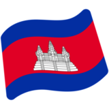 Flag: Cambodia on Google Android 7.0
