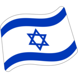 Flag: Israel on Google Android 7.0