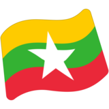 Flag: Myanmar (Burma) on Google Android 7.0