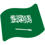 Flag: Saudi Arabia on Google Android 7.0