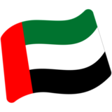 Flag: United Arab Emirates on Google Android 7.1