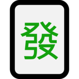 Mahjong Tile Green Dragon on Microsoft Windows 10 Anniversary Update