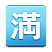 """Japanese """"No Vacancy"""" Button on Samsung TouchWiz Nature UX 2"""