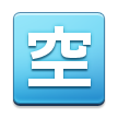 """Japanese """"Vacancy"""" Button on Samsung TouchWiz Nature UX 2"""