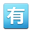 """Japanese """"Not Free of Charge"""" Button on Samsung Touchwiz 6.0"""