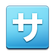 """Japanese """"Service Charge"""" Button on Samsung Touchwiz 6.0"""